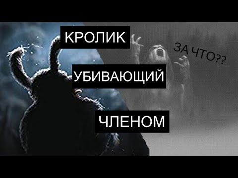 НОВОГОДНИЙ ТРЕШ ОБЗОР фильма КРОЛИК , УБИВАЮЩИЙ ЧЛЕНОМ