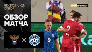 09 10 2020 Россия U 21 Эстония U 21 4 0 Обзор матча отборочного турнира ЧЕ 2021