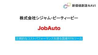 圧倒的なコストパフォーマンスを誇る国産RPAツール「Job Auto」