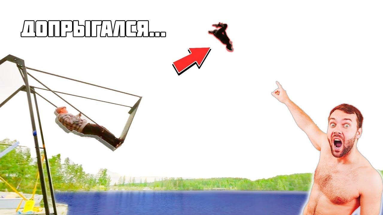 РУССКИЕ КАЧЕЛИ и прыжки в воду | Больно убрался с высоты | С первого раза на вейке