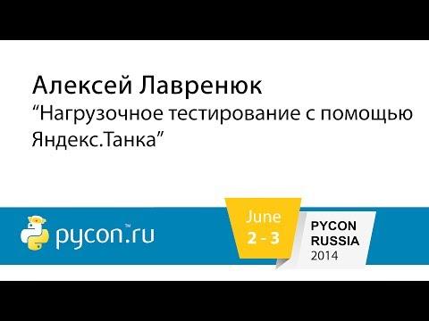 А.Лавренюк - Нагрузочное тестирование с помощью Яндекс Танка