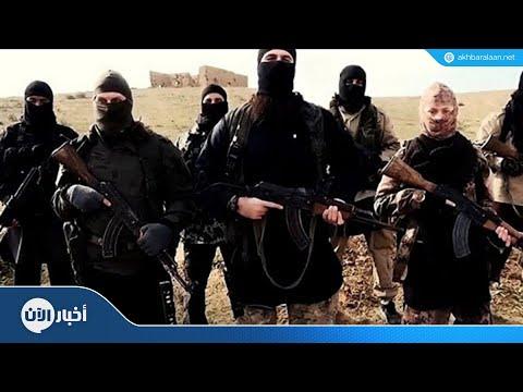 داعش يقر بعدم درايته مسبقاً بعمليات إرهابية  - نشر قبل 16 دقيقة