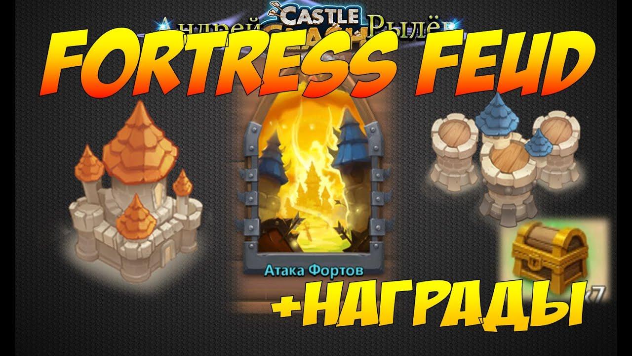 Castle Clash/Битва Замков, Атака Фортов, тонкости и нюансы битвы, Fortress Feud