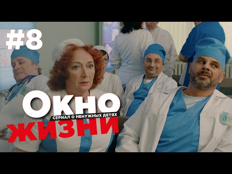 Окно жизни Сезон 2 Серия 8 | Мелодрама | Сериал о врачах