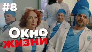 Окно жизни Сезон 2 Серия 8 Мелодрама Сериал о врачах