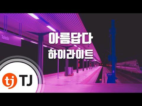 [TJ노래방] 아름답다 - 하이라이트 / TJ Karaoke