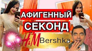 СЕКОНД ХЕНД ШОППИНГ ВЛОГ КРУТЫЕ НАХОДКИ НА ЛЕТО 2020 BERSHKA H M