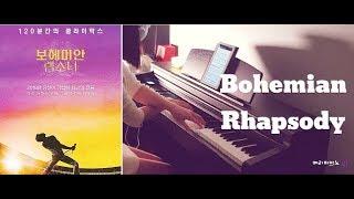보헤미안 랩소디 OST 원곡 똑같이 완벽 커버 피아노 무료 악보 Bohemian Rhapsody Piano Sheet Music Tutorial (KERI Piano 케리피아노)