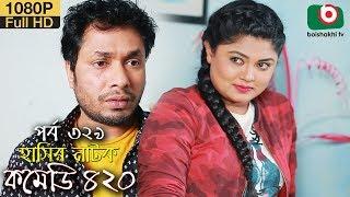 হাসির নতুন নাটক - কমেডি ৪২০ | Bangla New Natok Comedy 420 EP 329 | Jamil & Ahona - Serial Drama