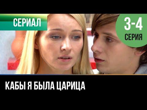▶️ Кабы я была царица 3 и 4 серия - Мелодрама | 2012 - Русские мелодрамы