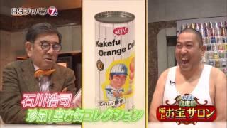 2月23日(木)夜9時放送】 ▽元「たま」石川浩司が収集する空き缶!▽箸置き...