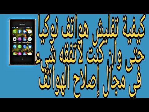 How To Flash Nokia 503 RM-922