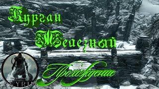 Skyrim Курган Железный Прохождение