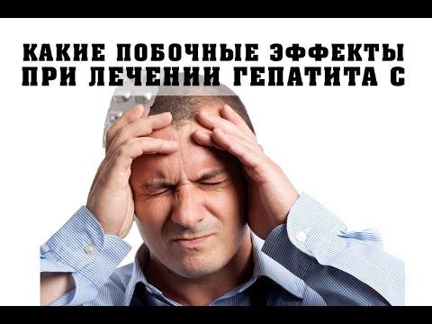 Лечение гепатита С (Ц) - «»
