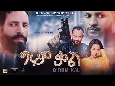 ግሩም ቃል - Ethiopian Amharic Movie Grum Kal 2020 Full Length Ethiopian Film Grum Qal,Girum Kal,Girum