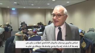 مؤتمر باريس يؤكد: لا حل إلا بإقامة دولة فلسطين