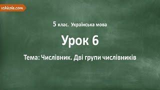#6 Числівник. Дві групи числівників. Відеоурок з української мови 5 клас