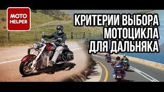 Основные критерии выбора мотоцикла для дальняка