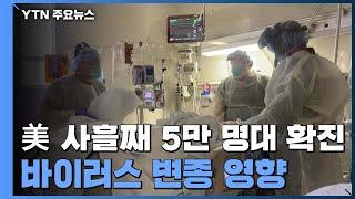 美 코로나19 환자 사흘연속 최다...마스크 착용 권고 / YTN