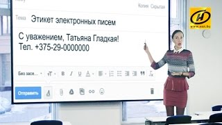 Правила этикета: деловая переписка, электронная почта