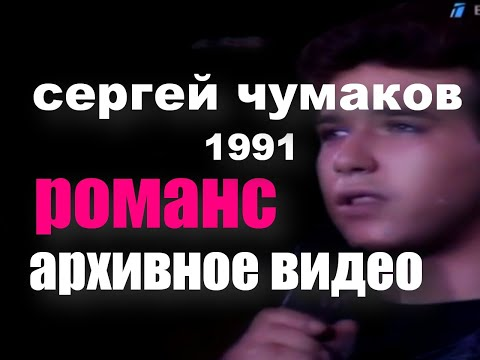 Клип Сергей Чумаков - Романс