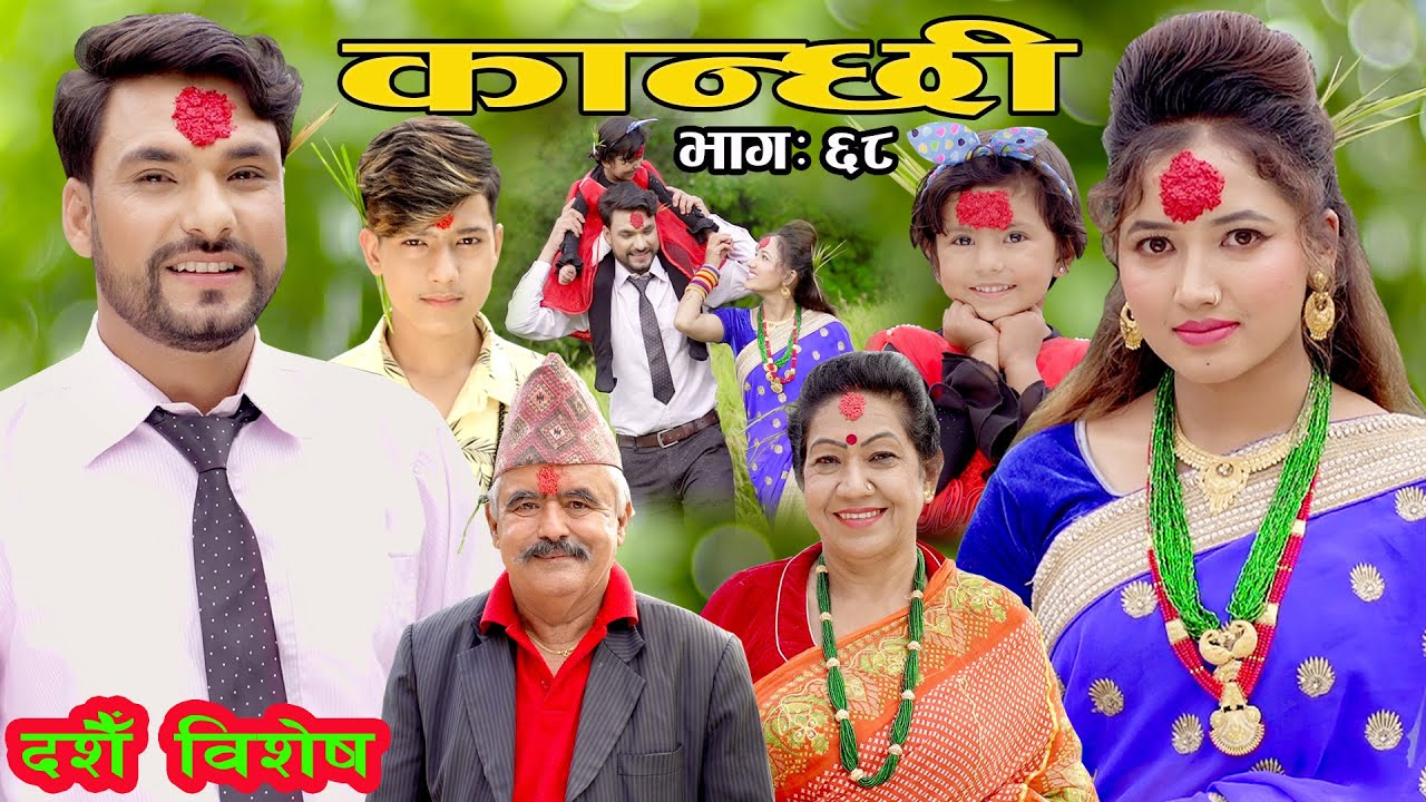 Download कान्छी भाग ६८    Kanchhi Ep-68    Asha Khadka    Sukumaya    October 16, 2021