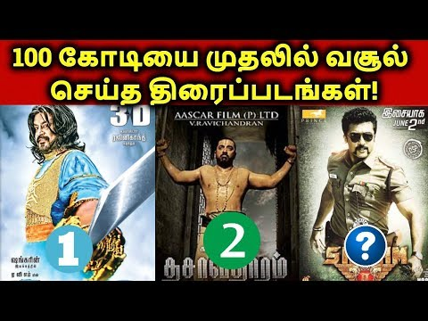 First 100 Crore Club Tamil Movies | First 100 Crore Box Office Collection In Tamil | தமிழ்