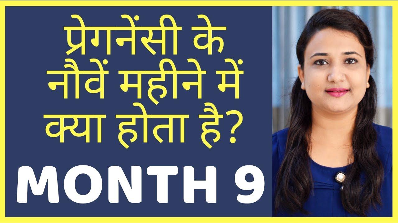 Download प्रेगनेंसी का नौवां महीना | PREGNANCY MONTH 9