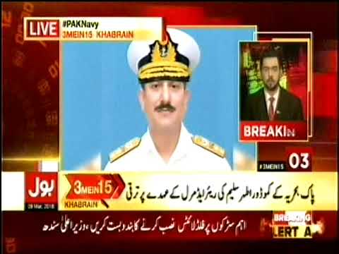Cdre Ather Saleem of Pakistan Navy Promoted to the Rank of Rear Admiral - BOL TV