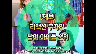 [my rank] 리액션 부자인 남여 아이돌 순위