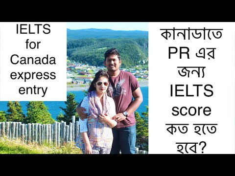 How Much IELTS Score Required For Express Entry Canada | Express Entry Canada 2020 Bangla