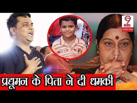 Ryan School Case: Praduman के पिता Varun Thakur का बड़ा बयान, CBI जांच को लेकर कह दी बड़ी बातें