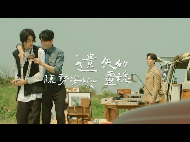 陳勢安 Andrew Tan - 遺失的靈魂 Lost Soul Official MV (《HIStory4-近距離愛上你》LINE TV 插曲)