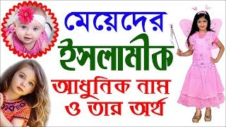 Baby Girls Modern Islamic Names with Meanings Bangla By Sayed Nuruzzaman