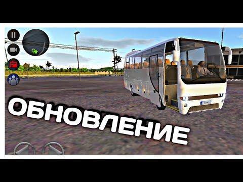 ОБНОВЛЕНИЕ В Bus Simulator:Ultimate!!ПЕРВЫЙ ВЗГЛЯД НА ИГРУ!!