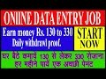 Online data entry job daily payment without investment in india | Hindi 2017