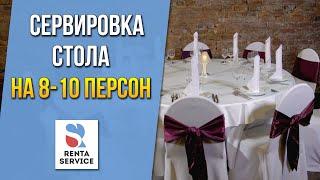 13 вариантов сервировки стола для банкета на 8-10 персон. Рента Сервис#9