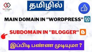 இப்பிடி பண்ண முடியுமா ? | Main Domain In WordPress And Subdomain In Blogger | Tamil Bloggers