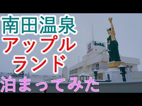 【青森県平川市】南田温泉アップルランド 泊まってみた【旅行】4K60P