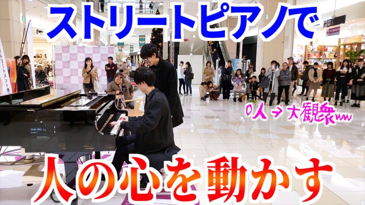ストリート ピアノ ふみ