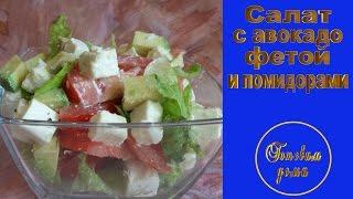 Салат с авокадо, фетой и помидорами...
