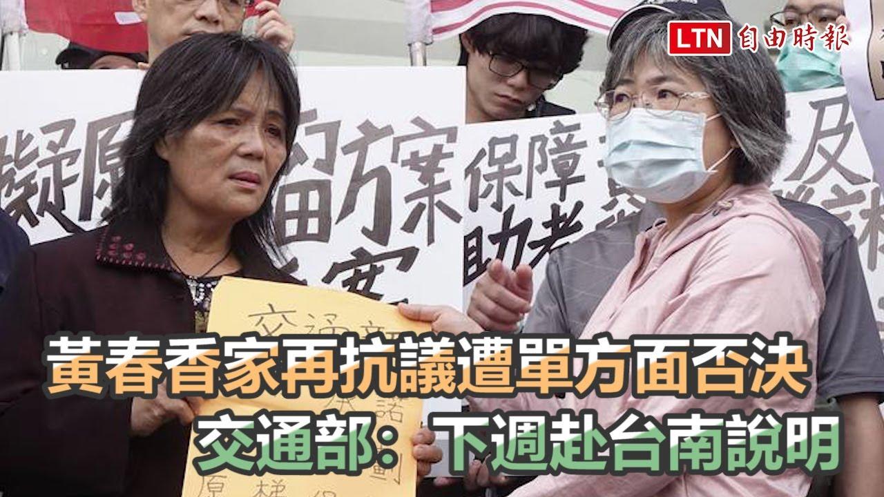 黃春香家再抗議遭單方面否決並要求協商 交通部:下週赴台南說明