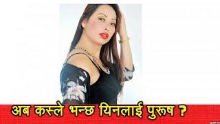 १६ लाख खर्चेर लिंग परिवर्तन गरी महिला बनेकी चञ्चला सुब्बा,Chanchala Subba,Nepali Transgender Female
