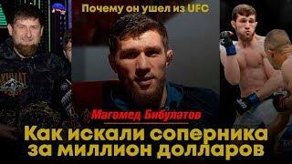 Магомед Бибулатов.  Про Ахмат. Уход из UFC. Подарок для Кадырова