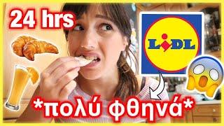 Τρώω τα φθηνότερα φαγητά από τα LIDL για 24 ΩΡΕΣ | Marianna Grfld