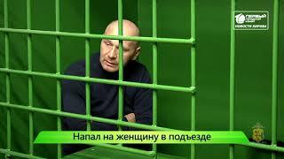 Место происшествия  Новости Кирова 14 02 2019