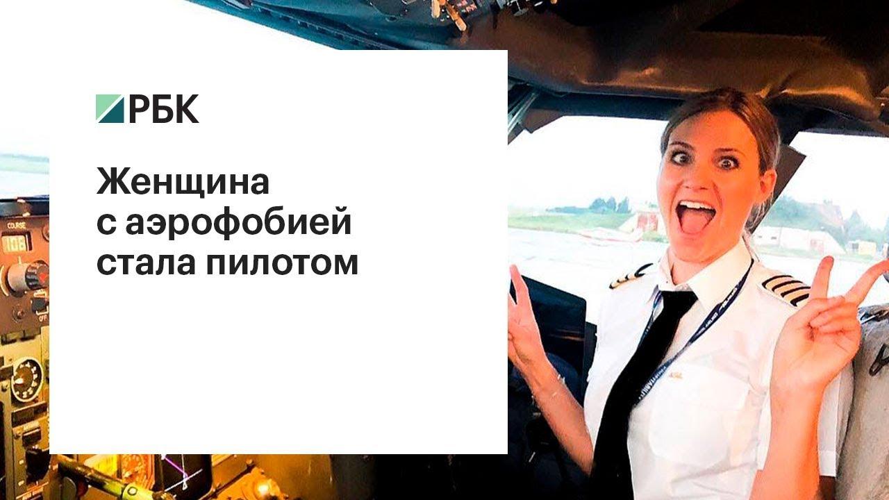 Женщина-парикмахер, которая боялась летать, стала пилотом