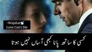 kisi ka sath pana bhi kabhi asaan nahi hota video