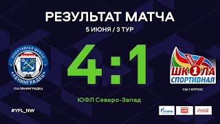 СШ «Ленинградец» – СШ-1 Котлас. 3 тур. Обзор