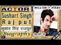 #Biography सुशांत सिंह राजपूत की सफलता की कहानी #sushantsinghrajput #lifestorysushantsingrajput